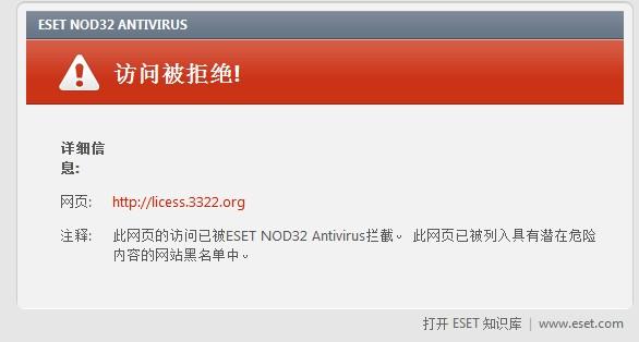 nod32-block-windows
